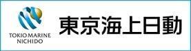 東京海上日動保険