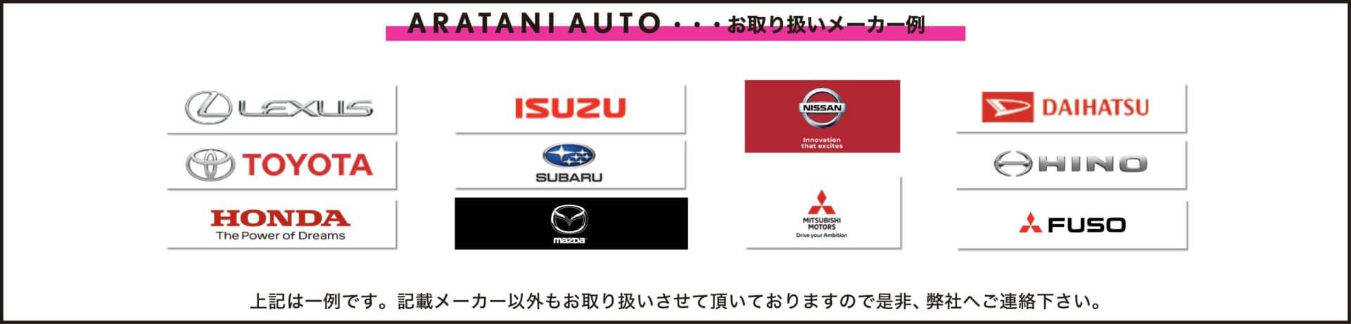 新車販売各種メーカー一覧